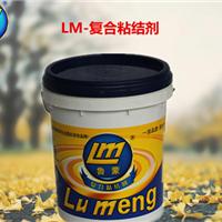 供应鲁蒙(LM)牌复合粘结剂