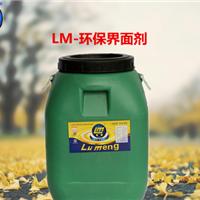 供应鲁蒙(LM)牌环保界面剂
