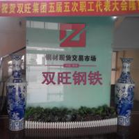 华东双旺钢铁集团