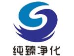 湖南纯臻净化工程有限公司