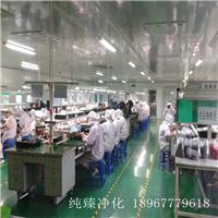 专业承建浙江宁波电子10~30万级洁净厂房