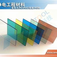 透明,黄色抗静电PC,防静电PMMA板