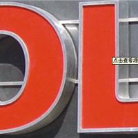 不锈钢字树脂字专用广告漆 可烤干 可自干