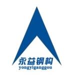 东莞市永益钢结构工程有限公司