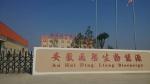 安徽鼎梁生物能源科技开发有限公司
