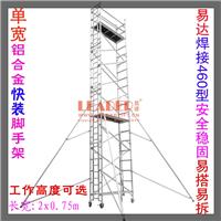 直爬梯铝架 门式单宽铝合金脚手架 品质保证