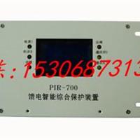 ����ֱ��PIR-700 ���������ۺϱ���װ��