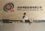 威楷(上海)传动设备有限公司
