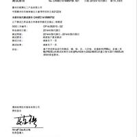 惠州市锐博化工产品有限公司