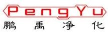 北京鹏禹净化科技有限公司