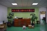 深圳市上溯科技有限公司