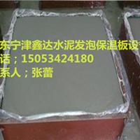水泥发泡防火板保温板搅拌机/宁津鑫达