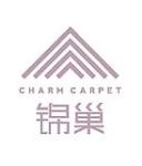 锦巢家居定制地毯有限公司