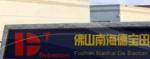 佛山市南海区德宝田冷却器材厂