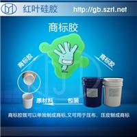 供应涂层印花硅胶丝印硅胶 压花液体硅胶
