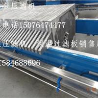 供应保温铝合金压滤机,铸铝加温过滤机