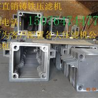 供应铸铁压滤机滤板,铸钢过滤板生产厂家