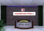 天津津瑞盛地坪工程有限公司