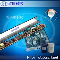 供应导热阻燃电子灌封硅胶