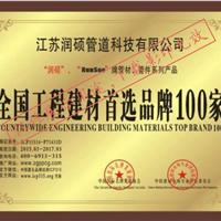 供应  徐州地区 PE管材 行业品牌  润硕牌