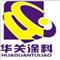 桂林美迪涂料厂