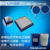 供应空调过滤器液槽密封硅胶