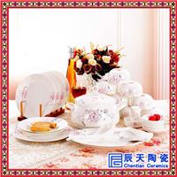 供应陶瓷餐具定做礼品陶瓷餐具定做