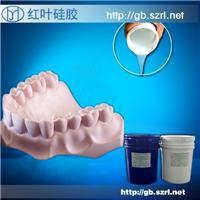 做假牙用的硅胶口腔取模硅胶
