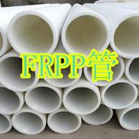 供应玻纤FRPP管