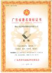广东商著名商标