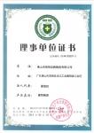 防伪抗菌理事单位