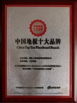 中国地板十大品牌