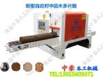 福建省长汀县中豪木工机械有限公司