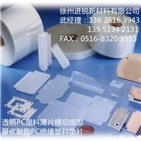 电子产品专用聚碳酸酯PC绝缘垫片加工