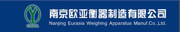南京欧亚衡器有限公司