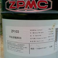 供应上海振华环氧稀释剂ZP103