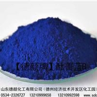 供应酞菁蓝B-德颜牌有机颜料色粉