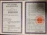 云南汉龙达商贸有限公司