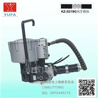 KZ-32/19G气动高强度钢卷钢带钢管打捆机