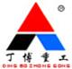上海丁博重机械有限公司