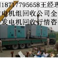 上海发电机回收价格无锡苏州发电机组回收