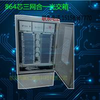 供应288芯室外光缆交接箱制造商资格信息