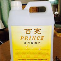 供应百亮牌强力起蜡水 1加仑生产厂家价格
