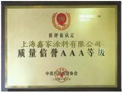 上海鑫家居家建材有限公司