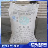供应 (世利)低碱度硫铝酸盐水泥