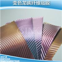 变色龙碳纤维贴纸 立体碳纤维纸贴膜