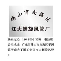 佛山市南海区江大螺旋风管厂