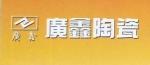 广鑫陶瓷有限公司