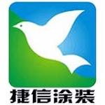 广东捷信涂装工程有限公司