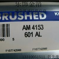 供应KURZ AM4153拉丝烫金箔